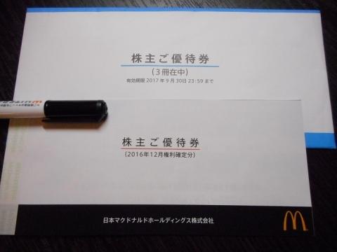 マクドナルド株主優待3冊