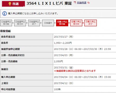 LIXILビバ(3564)IPO当選