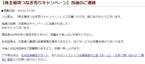 松井証券つなぎ売りキャンペーン当選