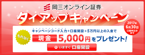 岡三オンライン証券タイアップIPOキム