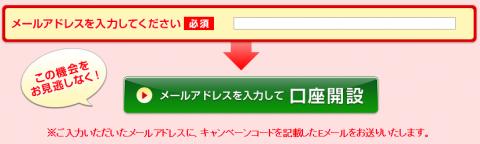 岡三オンライン証券タイアップ特典5,000円