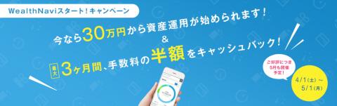 Wealthnavi(ウェルスナビ)30万円キャンペーン