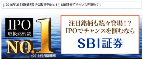 SBI証券のIPO取扱いと当選