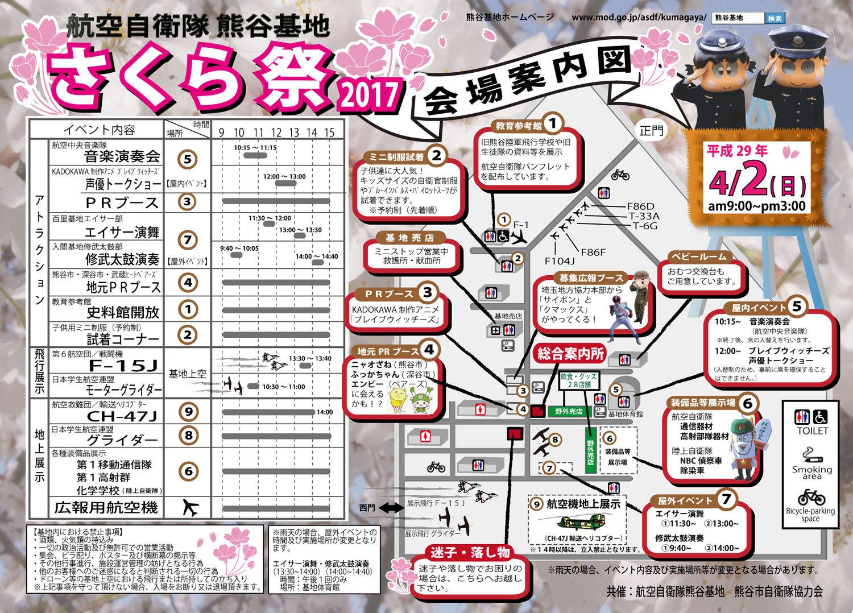 CB2017kumagaya_Leaflet.jpg