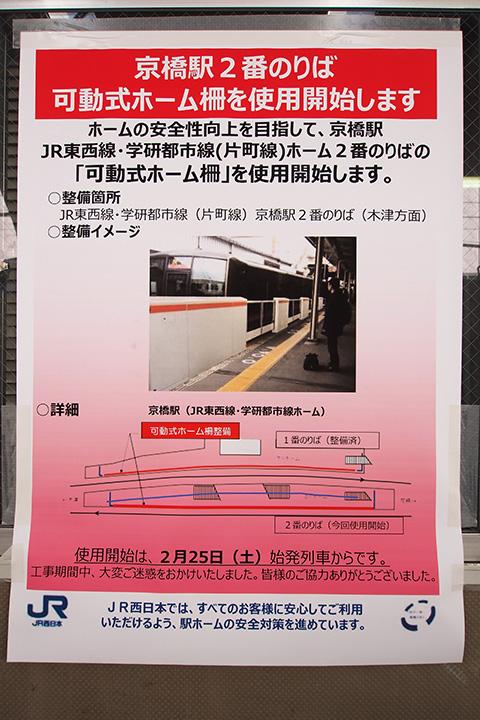 20170218_kyobashi-01.jpg