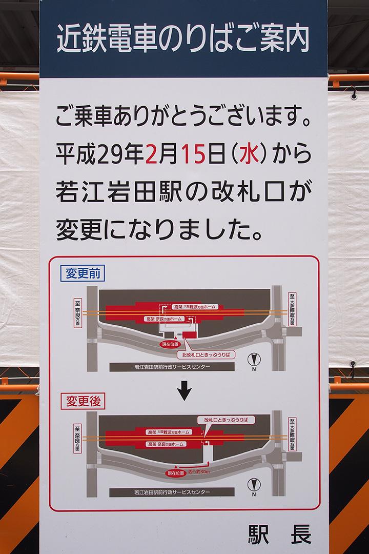 20170218_wakae_iwata-01.jpg