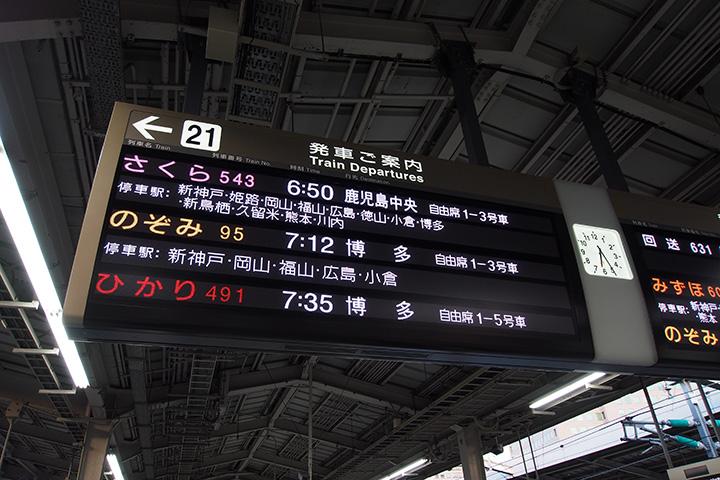 20170318_shin_osaka-01.jpg