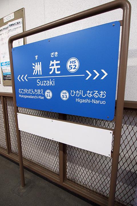20170326_suzaki-01.jpg