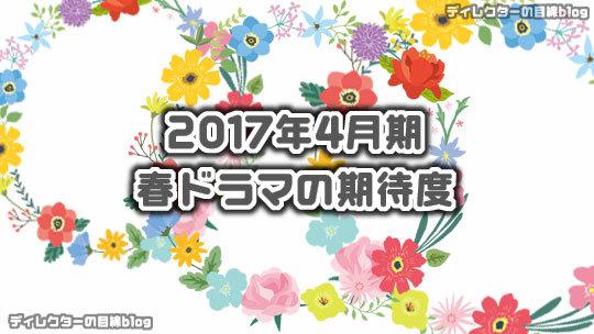 2017年4月期 / 春ドラマの期待度