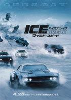 映画「ワイルド・スピード ICE BREAK(2D・字幕版)」 感想と採点 ※ネタバレなし