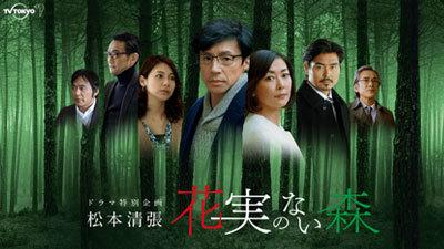 ドラマ特別企画 松本清張「花実のない森」 (2017/3/29) 感想
