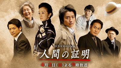 ドラマスペシャル「人間の証明」 (2017/4/2) 感想