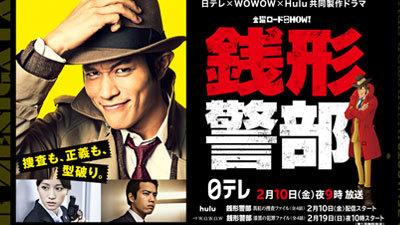 金曜ロードSHOW!日テレ×WOWOW×Hulu共同製作ドラマ「銭形警部」 (2017/2/10) 感想