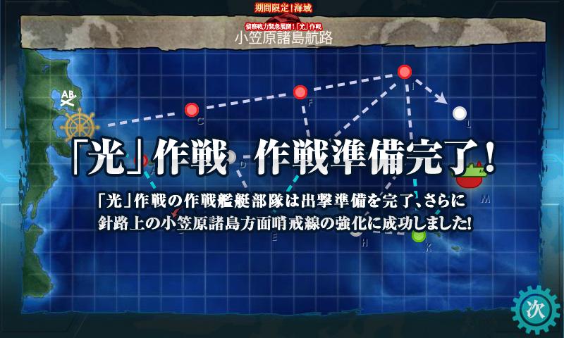 E2-前段作戦クリア1