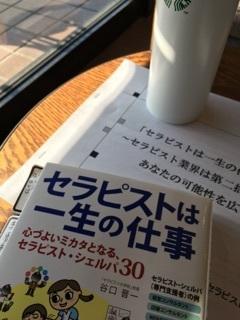 セラピスト・しぇるぱ