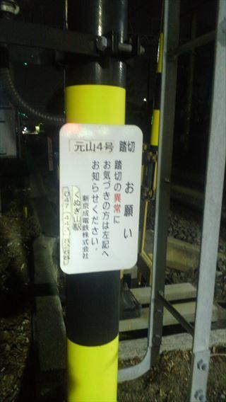 元山4号踏切看板