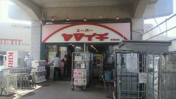 ヤマイチ松飛台店