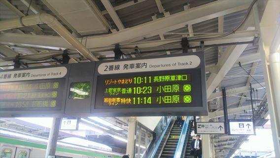 高崎駅の発車案内