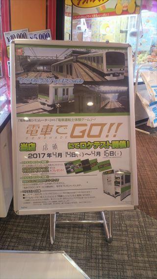 電車でGO!!ロケテ告知