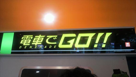 電車でGO!!ロゴ