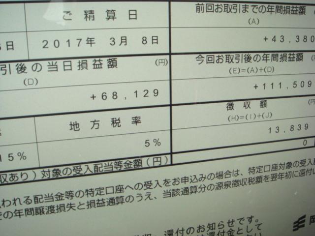 201703岡三証券