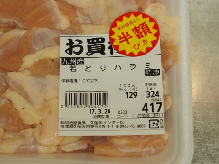 鶏ハラミと長ねぎの照り焼き33