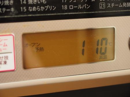 110度ローストポーク14