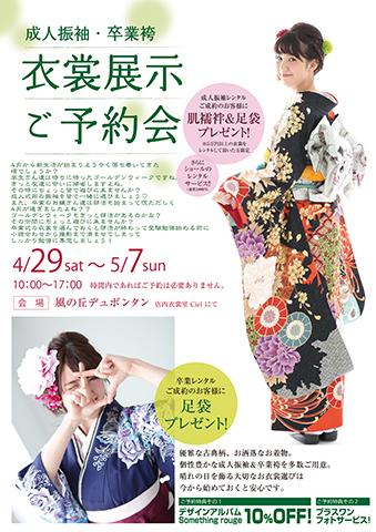 ブログ用A1成人衣裳展2017-4月