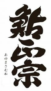鮎正宗ロゴ