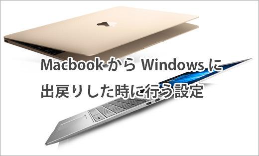 MacbookからWindowsに出戻りしたときの設定