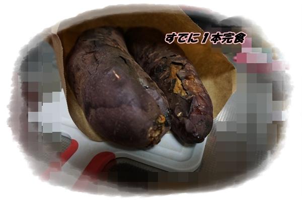 焼き芋2017-3