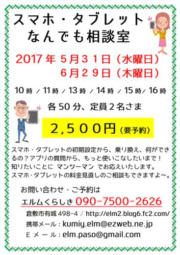 スマホ相談室20170506 縦blog500