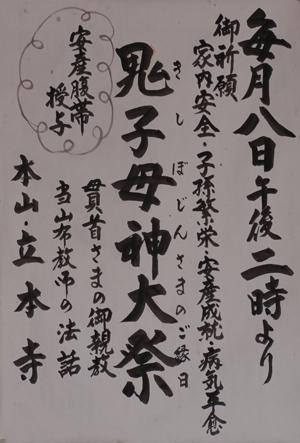 立本寺blog02