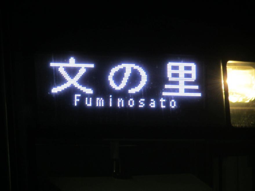 文の里駅3