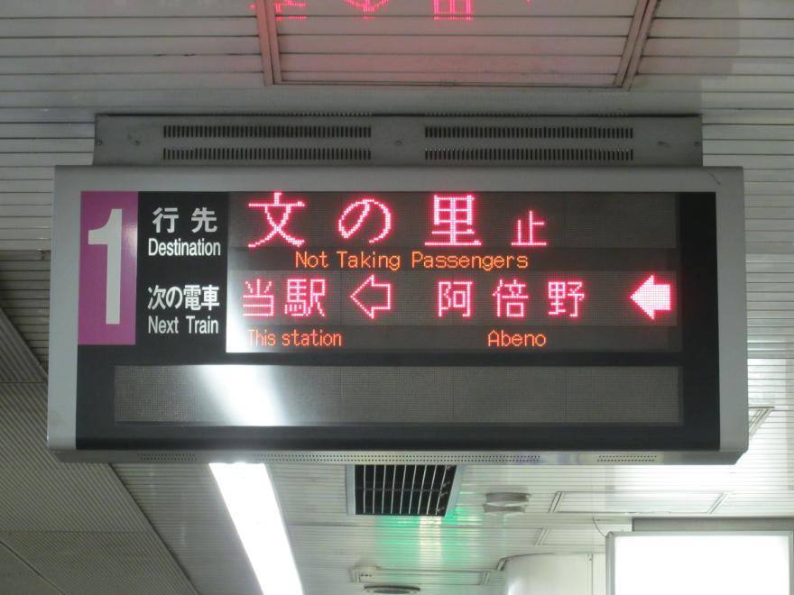 文の里駅1