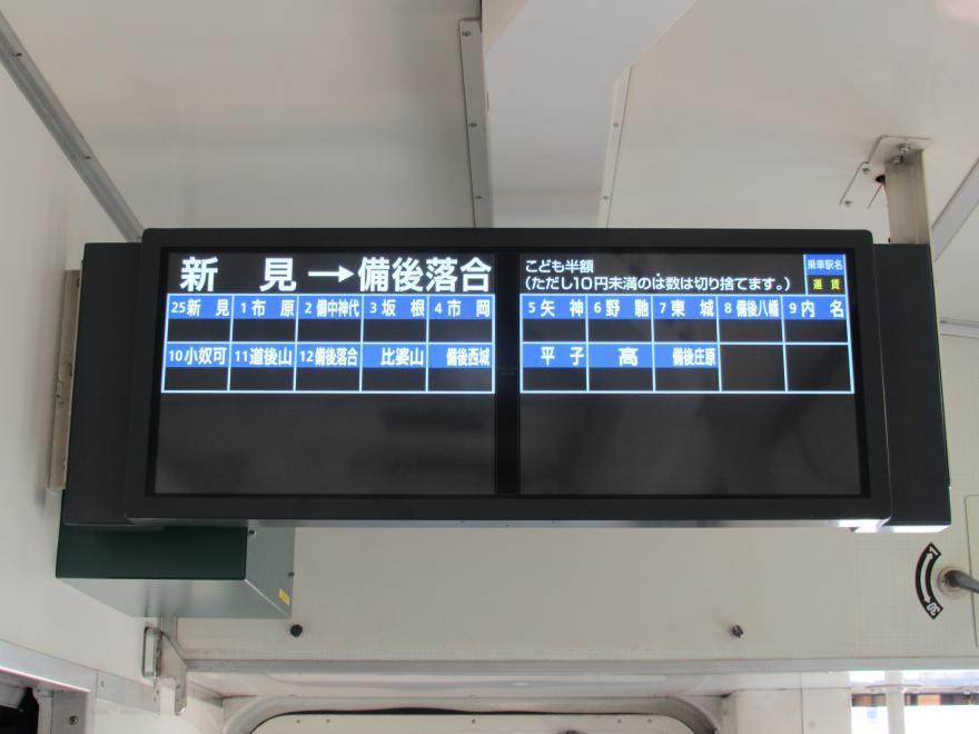 芸備線02