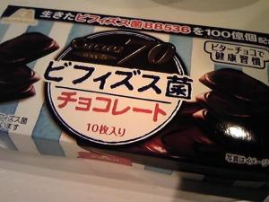 「ビフィズス菌チョコレート」森永製菓