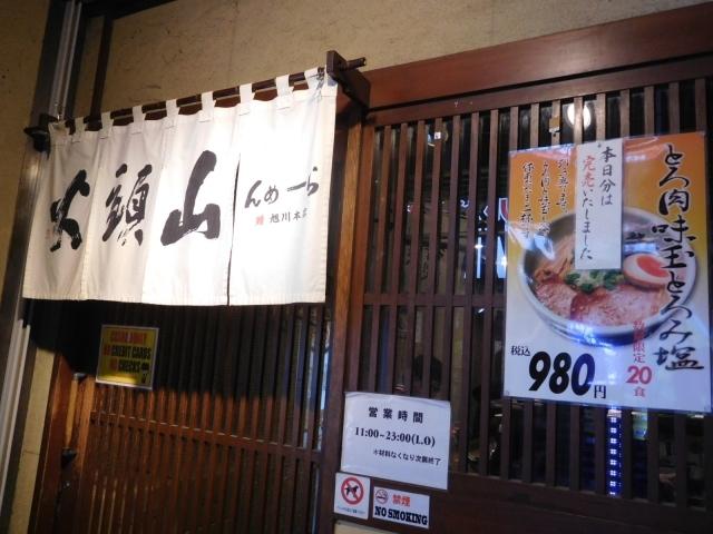 20170205新宿1