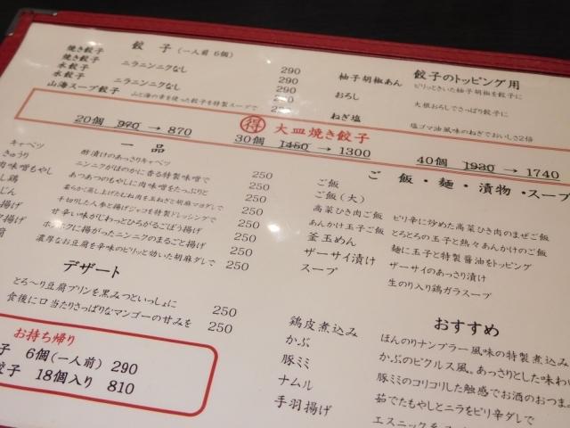20170205新宿12