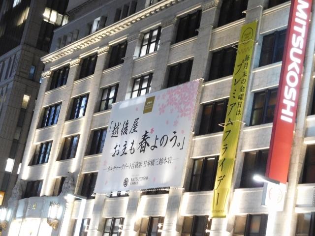 20170218日本橋1