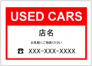 USED CARSの看板テンプレート・フォーマット・雛形
