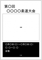 柔道大会のポスターテンプレート・フォーマット・雛形
