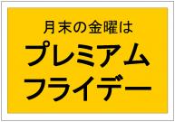プレミアムフライデーのポスターテンプレート・フォーマット・雛形