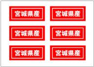 宮城県産の張り紙テンプレート・フォーマット・雛形