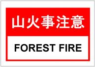 山火事注意の看板テンプレート・フォーマット・雛形