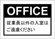 OFFICEの張り紙テンプレート・フォーマット・雛形