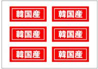 韓国産の張り紙テンプレート・フォーマット・雛形