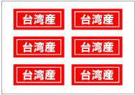 台湾産の張り紙テンプレート・フォーマット・雛形