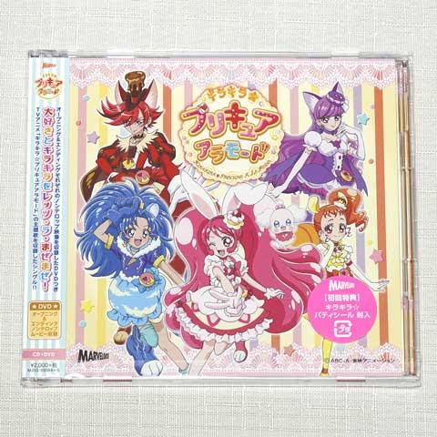 「キラキラ☆プリキュアアラモード」主題歌シングル【CD+DVD盤】