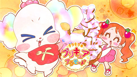 【キラキラ☆プリキュアアラモード】第05話「きまぐれお姉さまはキュアマカロン!」